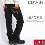 エドウィン EDWIN ジーンズ 403XVS ウエスタン ジップデザイン レギュラーストレート カラーデニム EXS413-75