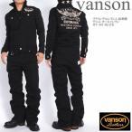 ショッピングつなぎ バンソン VANSON ツナギ つなぎ フライングエンブレム 総刺繍 デニム オールインワン JFV-601-BLACK