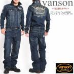 ショッピングつなぎ バンソン VANSON ツナギ つなぎ フライングエンブレム 総刺繍 デニム オールインワン JFV-601-INDIGO-A