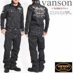 ショッピングつなぎ バンソン VANSON ツナギ つなぎ フライングエンブレム 総刺繍 デニム オールインワン JFV-601-WABASH