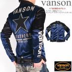 【当店別注】バンソン VANSON ライダース ワンスター 刺繍&ワッペン ボンディング ライダース ジャケット JFV-801-DNAVY-BLACK