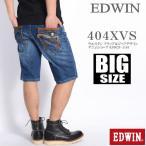 【セール】エドウィン EDWIN BIGサイズ ショートパンツ(ハーフパンツ) 404XVS ウエスタン フラップ&ジップデザイン デニムショーツ KS0024-1146