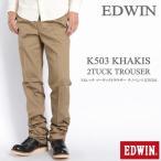 エドウィン EDWIN K503 KHAKIS ストレッチ ツータックトラウザー チノパンツ KT0503-14