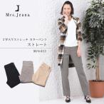 ミセスジーナ Mrs.Jeana レディース ジーンズ 2WAYストレッチ ストレート カラーパンツ MJ-4412