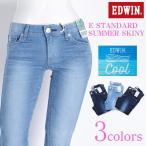 ミスエドウィン Miss EDWIN E STANDARD COOL イースタンダード・クール サマータイトスキニー ジーンズ MX006S