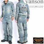 ショッピングused バンソン VANSON ツナギ つなぎ トリプルスター 刺繍&パッチカスタム デニム オールインワン NVAO-703-INDIGO-USED