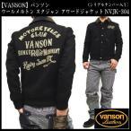 バンソン VANSON ウールメルトン スタジャン アワードジャケット シリアルナンバー入り NVJK-304