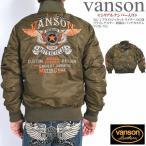 バンソン VANSON MA-1 フライトジャケット ライダース仕様 フライングスター 刺繍&パッチカスタム シリアルナンバー入り NVJK-702-VGREEN