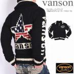 ショッピングカウチン バンソン VANSON ワンスター ジップアップ 手編みカウチンセーター NVKN-701-BLACK