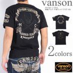 【セール】バンソン VANSON Tシャツ クロスボーンスカル 刺繍プリント 半袖Tシャツ NVST-606