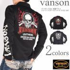 バンソン VANSON ライダース ファイヤースカル 刺繍プリント ジャージ ライダースジャケット NVSZ-2007