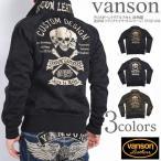バンソン VANSON ジャージ クロスボーントリプルスカル 総刺繍 迷彩柄 トラックジャケット NVSZ-603