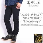 鬼デニム ONI DENIM 22oz. 天然藍 歌舞伎耳 セルビッジデニム リラックステーパード ジーンズ ワンウォッシュ ONI-622KABUKI