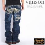 バンソン VANSON ジーンズ フライングファイヤースカル 総刺繍 ダメージ加工 デニムパンツ SP-B-14