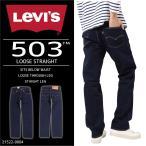 Levi's LEVI'S リーバイス 503 デニム  ルーズフィット ストレート ジーンズ 00503-0317  リンス 14oz メンズ (21522-0004)