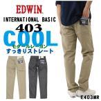 EDWIN エドウィン 夏素材 パンツ 403 COOL FLEX E403M