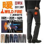 エドウィン EDWIN 暖パン ジャージーズ ER13WF 防寒 三層構造 ストレート ストレッチ 暖かい パンツ ジーンズ デニム メンズ ボトムス