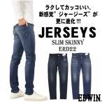 EDWIN エドウィン ERD22 ジーンズ ジャージーズ スキニー スリムデニム 126/146  メンズ SLIM SKINNY ボトムス エドウイン
