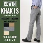 エドウィン EDWIN 503KHAKIS トラウザー ノータック K00503 レギュラー ストレート チノ パンツ ストレッチ ウエスト 調節 01/14/075/076 メンズ