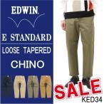 エドウィン EDWIN KED34 ルーズ テーパード チノパン