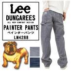ショッピングlee LEE リー LM4288 ワークパンツ ペインターパンツ ジーンズ デニム ルーズ 504/546 メンズ DUNGAREES