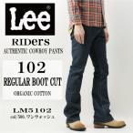 Yahoo!jeans藍やLEE リー メンズ 102 アメリカン ライダース デニム ブーツカット ジーンズ LM5102-500 ワンウォッシュ オーガニック コットン