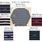 セントジェームスの長袖ボーダー、ウェッソン、ネイビーベースの長袖カットソー/日本代理店正規品