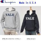 チャンピオン Champion パーカー 米国製 YALE /カレッジロゴ フーデットパーカー リバースウィーブ C5-Q105 /ユニセックス