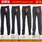 エドウィンの503WFD 暖快スーパーストレッチジーンズ。ニットジーンズ