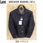 Lee アーカイブ 101J  Riders Jacket 1950年代モデル 1113-89 Non Wash