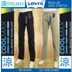 LEVI'S(リーバイス)505/クールマックス、00505-14-Coolmax,涼しさキープ。快適ストレッチ