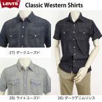 リーバイス(LEVI'S) 半袖ウエスタンシャツ 21978-00 3色