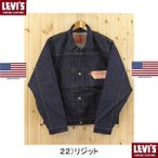LEVI'S リーバイス(デッドストック)アメリカ製 Gジャン、 大戦モデルWW2 1st Denim Jacket 44506-00 22)リジット 未洗い 1944 Model