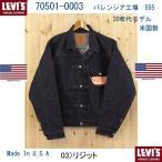 LEVI'S リーバイス、アメリカ製、Gジャン ファーストジャケット 70501-0003 リジット 未洗い 30's  Model コーン XX デニム
