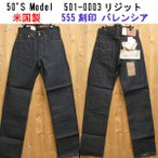 リーバイス/デッドストック/バレンシア工場製(555) 501XX 50'sModel  501-0003米国製 55モデル Levi's Vintage Clothing(ヴィンテージ クロスイング)
