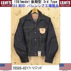 LEVI'S リーバイス、アメリカ製 Gジャン、70505-0217Vintage Clothingの Dead Stock 67年後期 3rd Type 復刻版