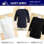 Saint James セントジェームスのモーレ七分袖、無地Solid 08JC183/1R(正規日本代理店製品)