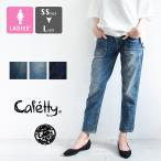 【SALE!!】【 Cafetty カフェッティ 】ワークペグトップデニムパンツ CF0170