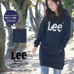 【Lee リー】 Leeロゴ プリント ロングパーカ 限定カラー LT2145
