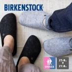 【ウインターSALE!!】【 BIRKENSTOCK ビルケンシュトック 】 Zermatt Rivet ツェルマット ウール フェルト クロッグ ZERMATT /20AW