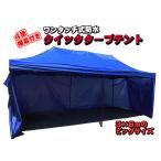 タープテント 3m×6m 4面 横幕付き ビッグサイズ ワンタッチ スチールフレーム 防水タイプ アウトドア イベントなどに