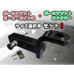 ボールマウント 50mm(2インチ)角 鍵式カプラーロックピン セット (3サイズ選択)