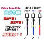 じどり棒 設定簡単 有線接続 自分撮り Cable Take Pole ケーブルテイクポール セルカ棒 自撮り棒 セルフィースティック  デジカメ スマホ用一脚
