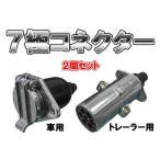 7極配線カプラー 車両側・トレーラー側セット 日本流通サイズ