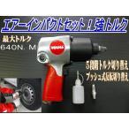 インパクトレンチ タイヤレンチ 1/2 12.7mm角 (2色選択有り)
