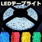 LED テープライト 24V 300連 5m