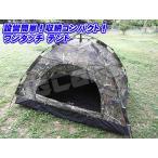 設営簡単 ワンタッチテント ドームテント 1〜3人用 200cm×150cm 迷彩カラー odr