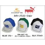 PUMA COBRA ヘッドカバー キャット パッチ ハット 911851