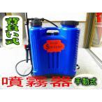 噴霧器 16リットル /手動背負い式