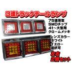 トラックテールランプ LED 3連 角型 レンズ 2色選択